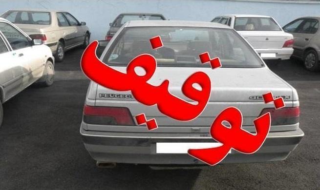خودرو در چه مواردی توقیف میشود؟