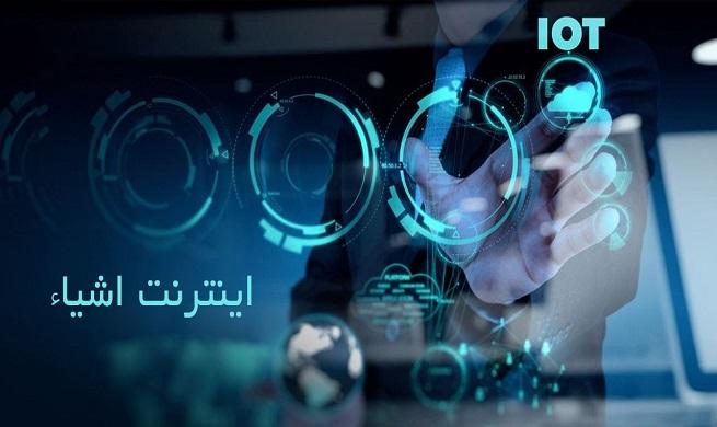 مدیریت ناوگان با بهره گیری از اینترنت اشیاء