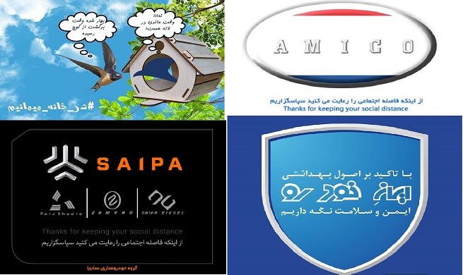 نگاهی به لوگوی خودروسازان ایران در زمان کرونا