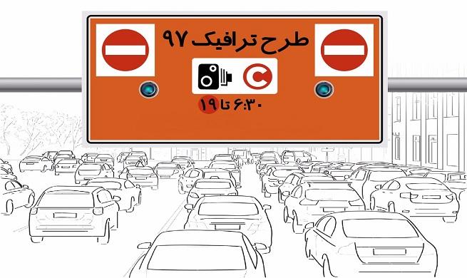 هزینه ورود به طرح ترافیک ۱۵ درصد گران میشود
