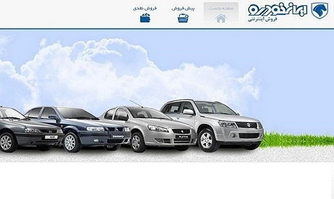 به کارگیری ربات در ثبت نام محصولات ایران خودرو!!!